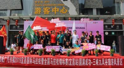 2019宜昌国际马拉松赛旗在三峡九凤谷传递