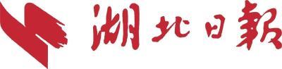 """【湖北日报】百余年松宜煤矿""""开凿""""转型路"""
