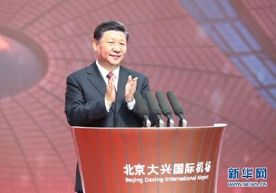 习近平出席投运仪式并宣布北京大兴国际机场正式投入运营  韩正出席仪式并致辞