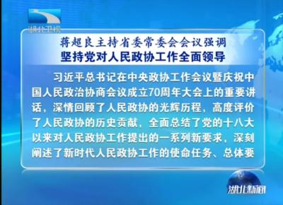 蒋超良:坚持党对人民政协工作全面领导 以钉钉子精神抓好党内法规执行