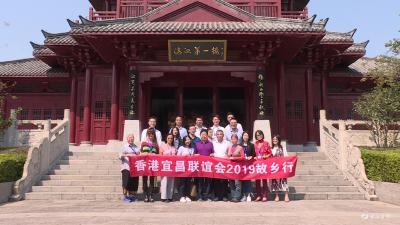 香港宜昌联谊会理事代表来我市考察
