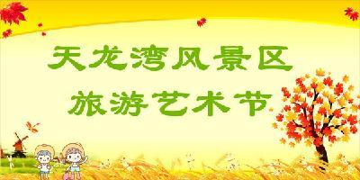 重磅!天龙湾风景区旅游艺术节9月7日隆重开幕!