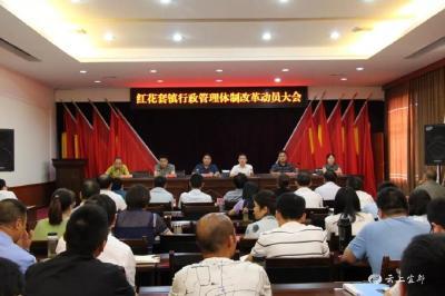 红花套镇行政管理体制改革正式启动