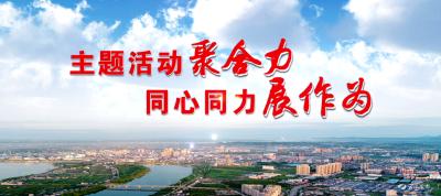 【壮丽70年•奋斗新时代】同心共奏奋进曲 开创政协新局面