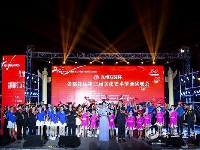 名都社区第三届文化艺术节圆满落幕