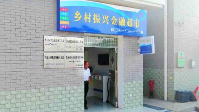 """银行进村 打通农村金融服务""""最后一公里"""""""