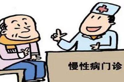 12月1日起,又一批患者可享受门诊特殊慢性病待遇~
