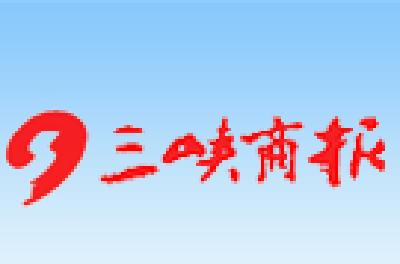 【三峡商报】你的宽容,让我如此感动!