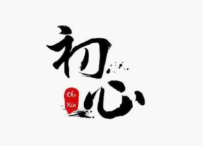 """【不忘初心 牢记使命】""""五问""""忆初心"""