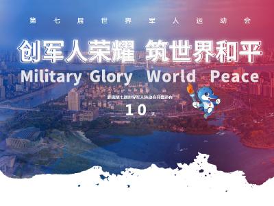 距2019年第七届世界军人运动会开幕还有10天