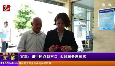 【三峡广电】宜都:银行网点到村口 金融服务惠三农
