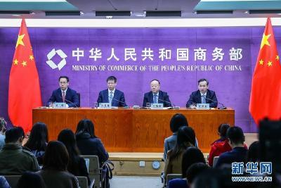 商务部就习近平主席出席第二届中国国际进口博览会举行中外媒体吹风会