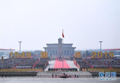庆祝中华人民共和国成立70周年大会在京隆重举行(二)