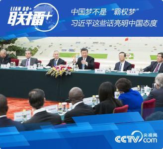 """中国梦不是""""霸权梦"""" 习近平这些话亮明中国态度"""