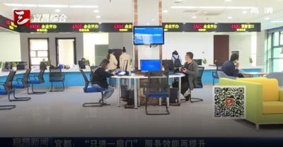 """【三峡广电】""""只进一扇门"""" 服务效能再提升"""