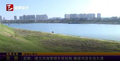 【三峡广电】建立河湖管理长效机制 确保河流长治久清
