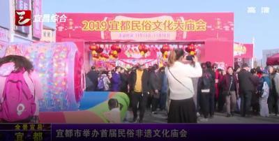 【三峡广电】宜都:举办首届民俗非遗文化庙会