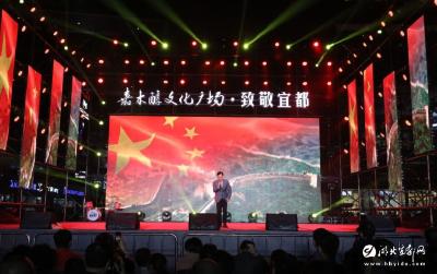 【长江云】宜都市首届市民文化周开幕