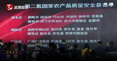 【三峡广电】宜都跻身第二届国家农产品质量安全县(市)