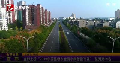 """【三峡广电】宜都上榜""""2019中国县级市全面小康指数百强"""" 位列第29名"""