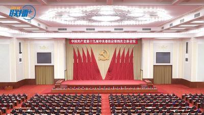 """迈向""""中国之治""""新境界,读懂十九届四中全会公报要点"""