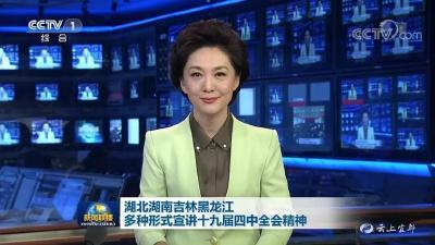 刚刚!宜都再次登上央视《新闻联播》!