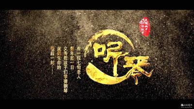 刘开尧:听琴声指间流出 让公益充实生活