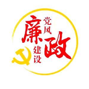 """市委政法委:三举措  树""""廉风"""""""