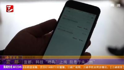 """【三峡广电】宜都:科技""""哨兵""""上岗 防患于未""""燃"""""""