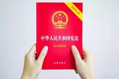 """今天""""国家宪法日"""",H5带你一起学宪法......"""