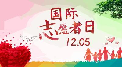 国际志愿者日丨TA们是这个冬日里,最火热的一抹红