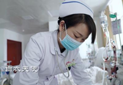 【最美人物】杏林妙手 白衣天使——最美医生护士