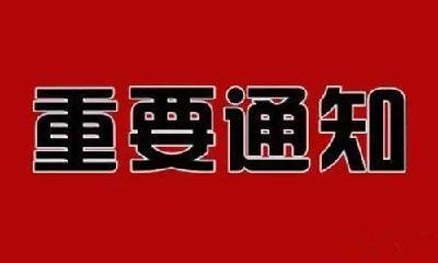 湖北省新型冠状病毒感染的肺炎疫情防控指挥部通告