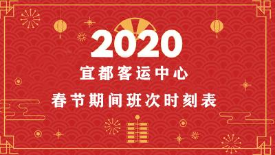转发收藏!宜都客运中心2020年春节期间发车时间表出炉~