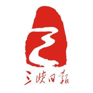 【三峡日报】青林古镇民俗文化体验区开街