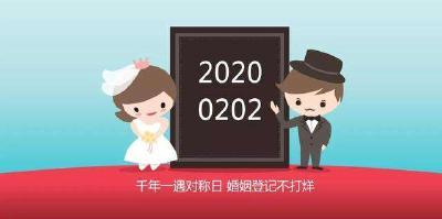 20200202想领证?宜都市民政局:妥妥的,安排!