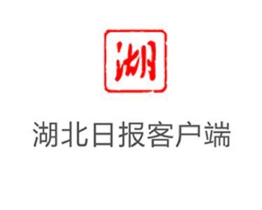 """【湖北日报】当好群众的""""贴心人"""""""
