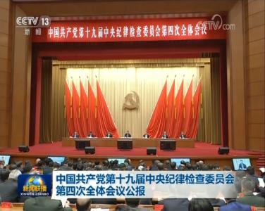 (受权发布)中国共产党第十九届中央纪律检查委员会第四次全体会议公报
