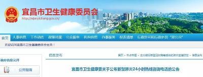 宜昌公布新型肺炎24小时热线咨询电话