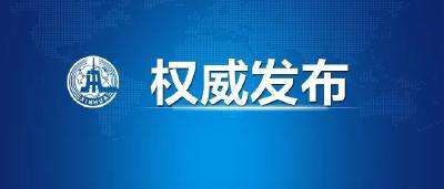 (受权发布)国务院办公厅关于延长2020年春节假期的通知