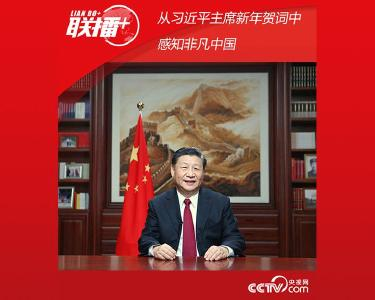 从习近平主席新年贺词中感知非凡中国