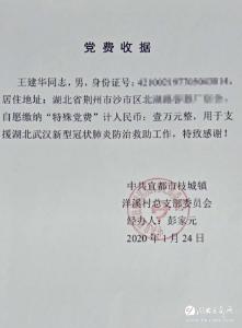 【三峡宜昌网】赞!交1万元特殊党费抗击新冠肺炎