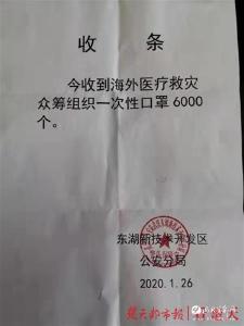 【楚天都市报】宜都商会6000个医用口罩驰援警方,抗击疫情中见证警民鱼水情深