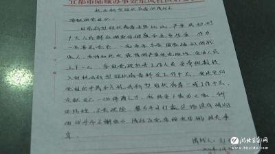【荆楚网】宜都90后残疾党员主动请缨 投身抗击疫情一线