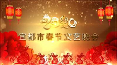 2020宜都春节文艺晚会(上)