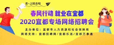 宜都市2020春风行动现场招聘会延期,网络招聘会即将启动!