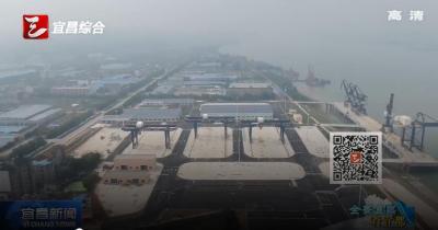 【三峡广电】湖北交投宜都港:打造港口物流大通道