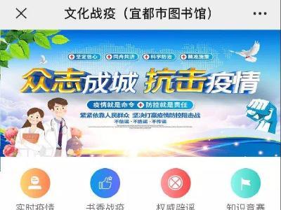 """文化战""""疫""""服务平台上线"""