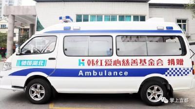 韩红基金会向宜都捐赠一辆负压转运舱救护车