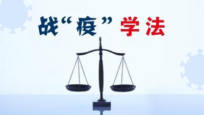 政府及社会防控篇|新冠肺炎疫情防控常见法律问题汇编